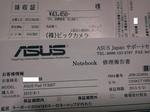ASUSから送られてきた書面の日付が購入日と違う