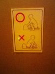 和式トイレの用法説明