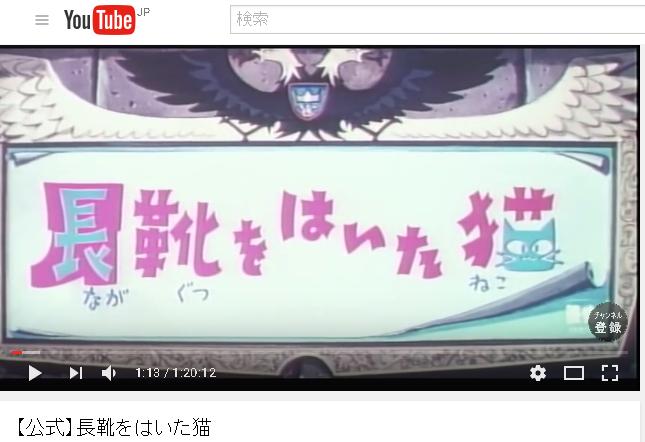 【公式】長靴をはいた猫 - YouTube.png