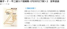 藤子・F・不二雄SF短編集<PERFECT版>2 定年退食.png