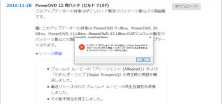 PowerDVD 12 用パッチ (ビルド 7107).png