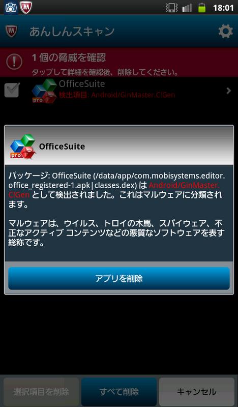 OfficeSuiteがドコモあんしんスキャンでマルウェアとして検出