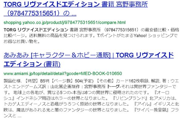 Screenshot-2018-1-31 TORG リヴァイスドエディション(3).png