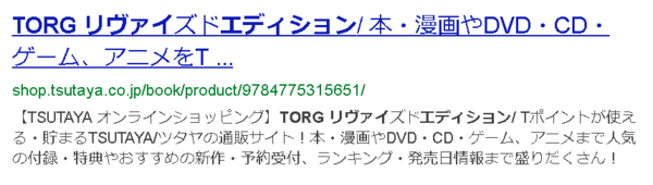 Screenshot-2018-1-31 TORG リヴァイスドエディション(1).png