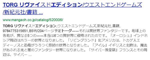 Screenshot-2018-1-31 TORG リヴァイズドエディション(2).png