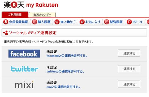 my Rakuten - 楽天が提供するmyポータル 2016-02-26 19-13-18.png